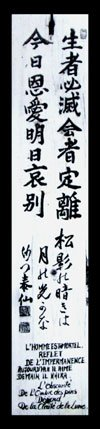 Master Taisen Deshimaru Caligraphy